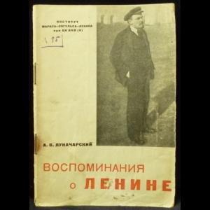 Луначарский А.В. - Воспоминание о Ленине