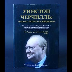 Энрайт Доминик - Уинстон Черчилль. Цитаты, остроты и афоризмы