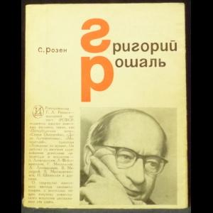 Розен С. - Григорий Рошаль