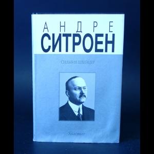 Швейцер Сильвия - Андре Ситроен (1878-1935). Риск и вызов