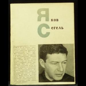 Сегель Яков - Яков Сегель. Его фильмы и рассказы