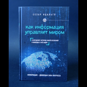 Идальго Сезар - Как информация управляет миром