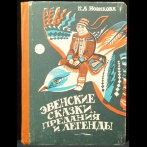 Новикова К.А. - Эвенские сказки, предания, легенды