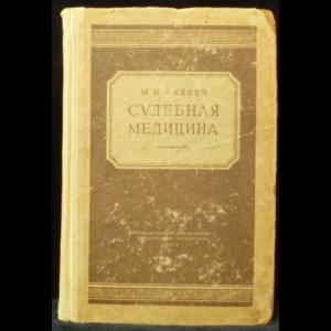 Авдеев М.И. - Судебная медицина : учебник