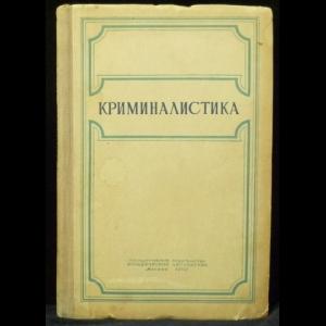 Винберг А.И.; Митричев С.П. - Криминалистика. Том 1
