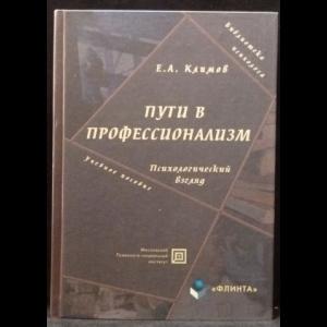 Климов Е.А. - Пути в профессионализм. Психологический взгляд