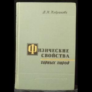 Кобранова В.Н. - Физические свойства горных пород (петрофизика)