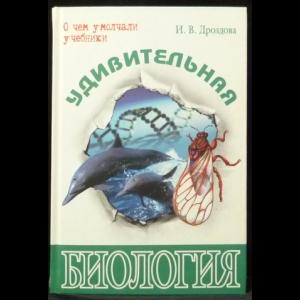 Дроздова И. В. - Удивительная биология