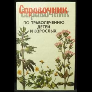Авторский коллектив - Справочник по траволечению детей и взрослых
