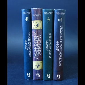 Керр Ф.Б. - Дети лампы (комплект из 4 книг)
