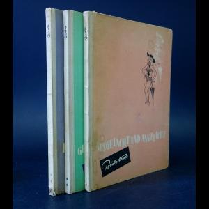 Бидструп Херлуф - Humoristische und satirische Bildserien. Юмористические и сатирические зарисовки: в трех томах (комплект из 3 книг)