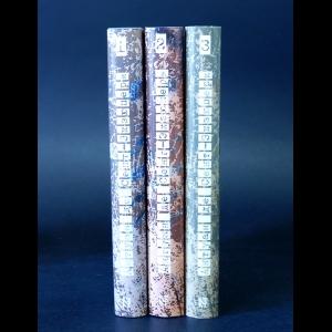 Антуан де Сент-Экзюпери - Антуан де Сент-Экзюпери Собрание сочинений в 3 томах (комплект из 3 книг)