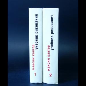 Кантор Максим - Учебник рисования (комплект из 2 книг)