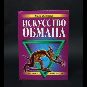 Щербатых Юрий - Искусство обмана