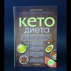 Меркола Джозеф - Кето диета
