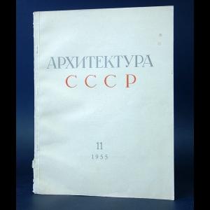 Авторский коллектив - Архитектура СССР № 11