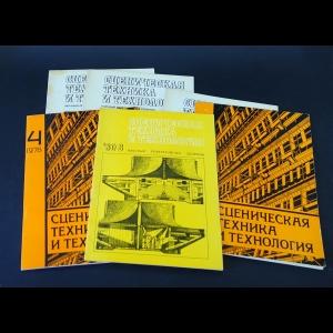 Авторский коллектив - Сценическая Техника и Технология (комплект из 7 журналов)