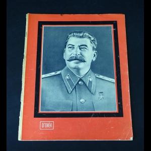 Авторский коллектив - Огонёк № 10  1953 года (Похороны Сталина)