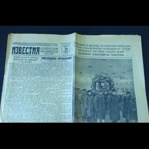 Авторский коллектив - Известия 20 декабря 1938 года