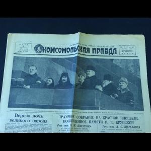 Авторский коллектив - Комсомольская правда 3 марта 1939 года
