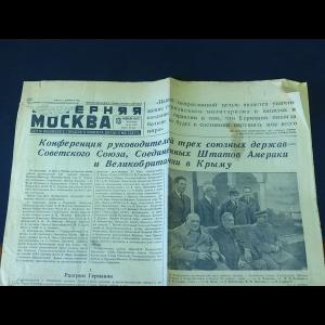 Авторский коллектив - Вечерняя Москва 13 февраля 1945 года