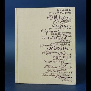 Авторский коллектив - Замечательные полотна. Книга для чтения по истории русской советской живописи