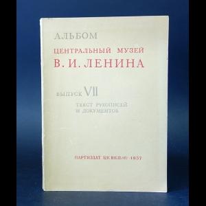 Авторский коллектив - Альбом. Центральный музей В.И. Ленина. Выпуск VII