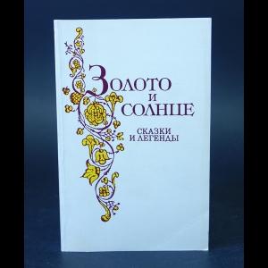Авторский коллектив - Золото и солнце. Литературные сказки и легенды западных и южных славян