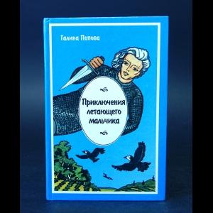 Попова Галина  - Приключения летающего мальчика