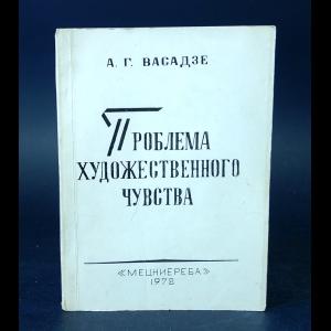 Васадзе А.Г. - Проблема художественного чувства