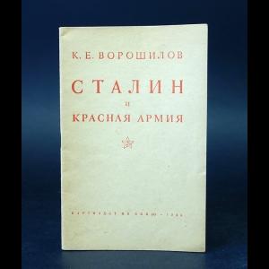 Ворошилов К.Е. - Сталин и Красная армия
