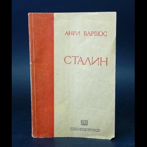 Барбюс Анри - Сталин. Человек через которого раскрывается мир