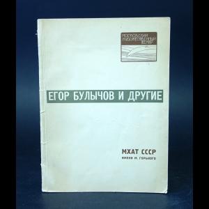 Авторский коллектив - К постановке Егор Булычов и другие