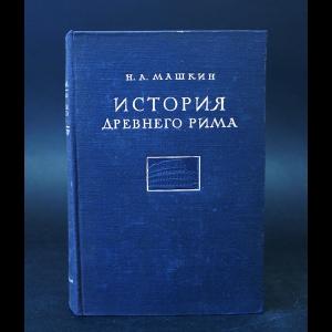 Машкин Н.А. - История Древнего Рима