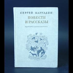 Баруздин Сергей - Сергей Баруздин Повести и рассказы