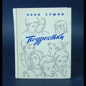 Ершов Яков - Подростки