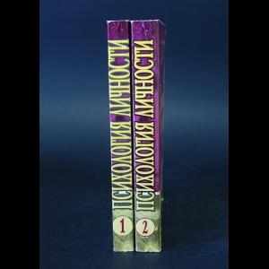 Авторский коллектив - Психология личности (комплект из 2 книг)