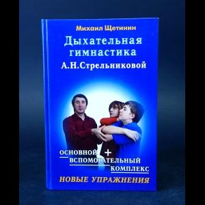 Щетинин М.Н. - Дыхательная гимнастика А.Н. Стрельниковой
