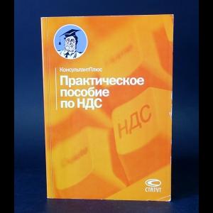 Авторский коллектив - Практическое пособие по НДС