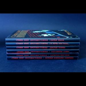 Кинг Стивен - Противостояние (комплект из 6 книг)