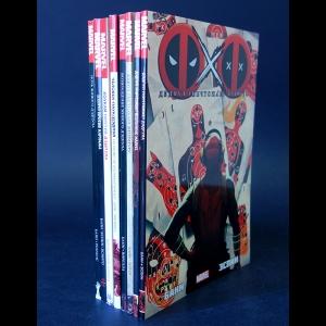 Банн Каллен - Дэдпул (комплект из 8 книг)