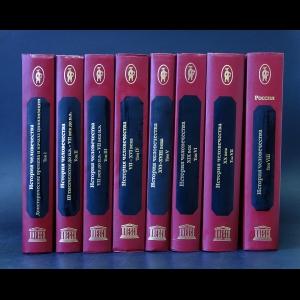 Авторский коллектив - История человечества. ЮНЕСКО (комплект из 8 томов)
