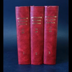 Авторский коллектив - Антология русского лиризма XX век в 3 томах (комплект из 3 книг)