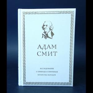 Смит Адам - Исследование о природе и причинах богатства народов