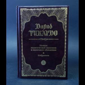 Рикардо Давид - Начала политической экономии и налогового обложения. Избранное