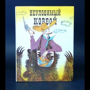Авторский коллектив - Неуловимый ковбой. Американские стихи и сказки