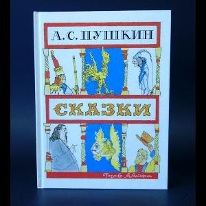Пушкин А.С. - А.С. Пушкин Сказки