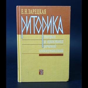 Зарецкая Е.Н. - Риторика теория и практика речевой коммуникации