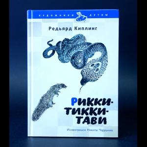 Киплинг Редьярд - Рикки-Тикки-Тави