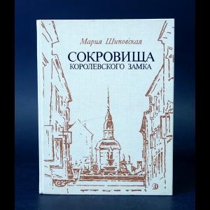 Шиповская Мария - Сокровища королевского замка
